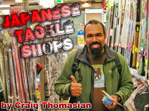 Japanese Tackle Shops - by Craig Thomasian